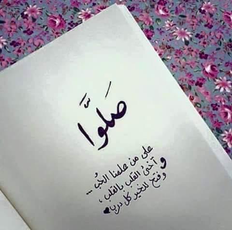صور اسلامية ودينية مكتوبة فيس بوك (5)