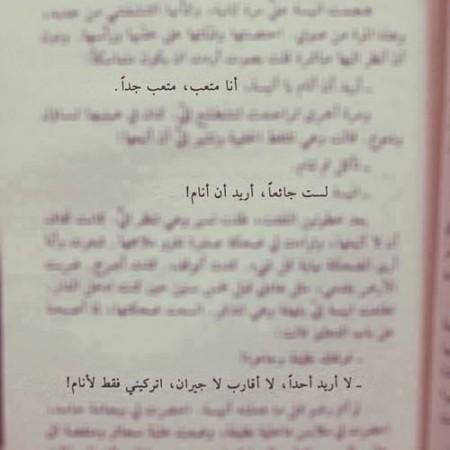 صور مكتوب عليها كلام زعل (2)