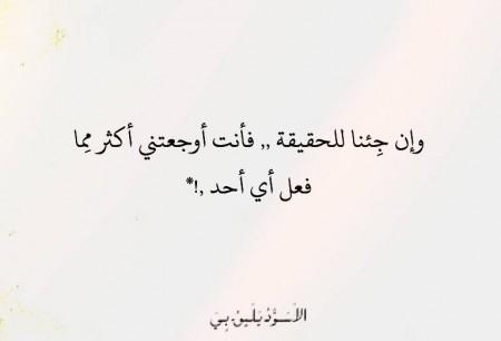 كلام حزن مكتوب (2)