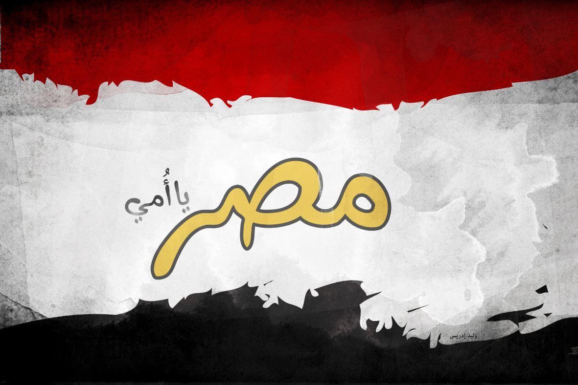 احلي صور علم مصر (3)