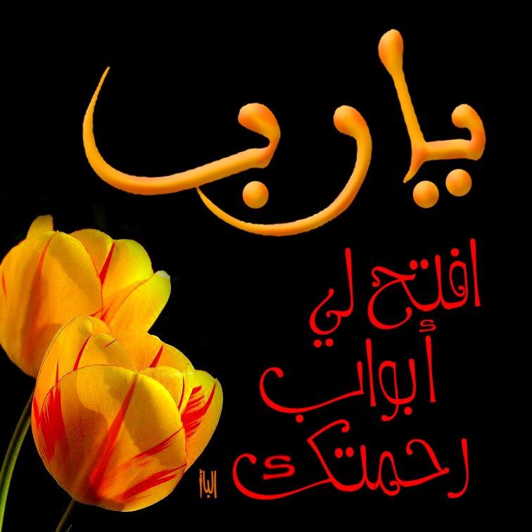 ادعية اسلامية (5)