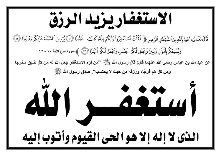 صور ادعية اسلامية مكتوبة (1)