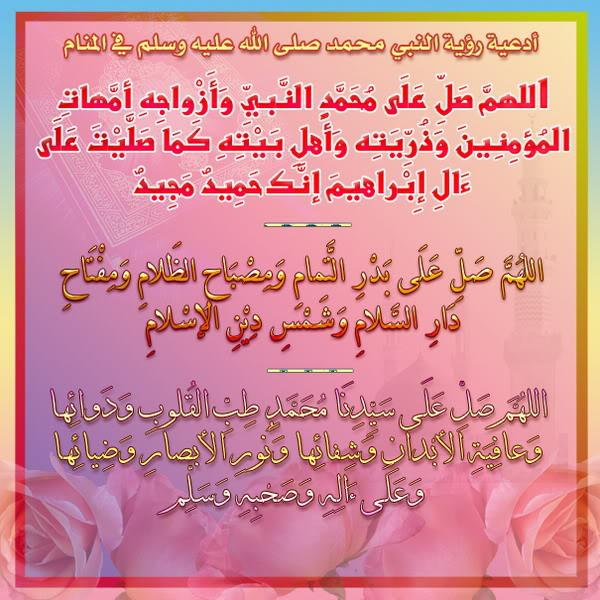 صور ادعية اسلامية مكتوبة (5)