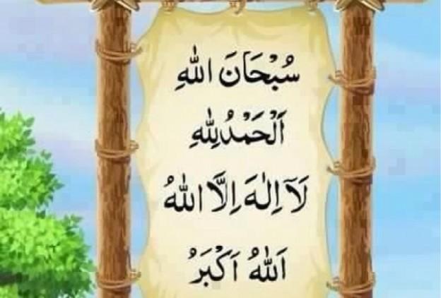 صور اسلامية مكتوب عليها (2)