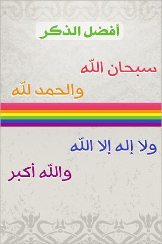 صور عليها كلام اسلامي وديني وادعية (5)