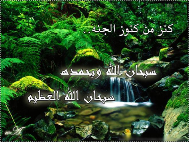 صور مكتوب عليها عبارات اسلاميه  (4)