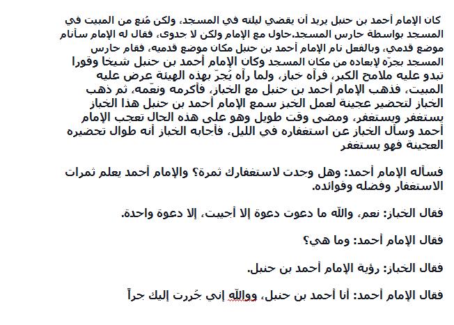 قصة الامام احمد ابن حنبل والاستغفار