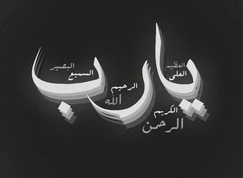 صور اسلاميات للفيس بوك وتويتر (2)