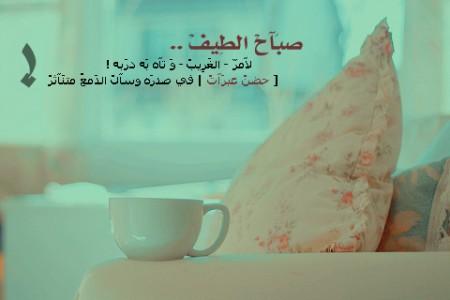 احلى الصور صباح الخير  (1)
