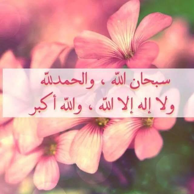 صور اذكار مكتوبة اسلامية (2)