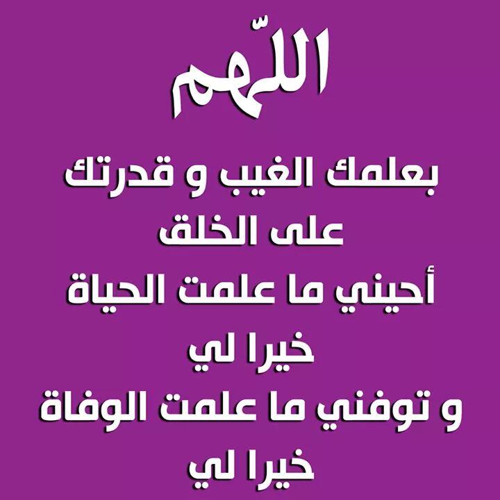 صور دينية للفيس بوك احلي رمزيات اسلامية مكتوبة (1)