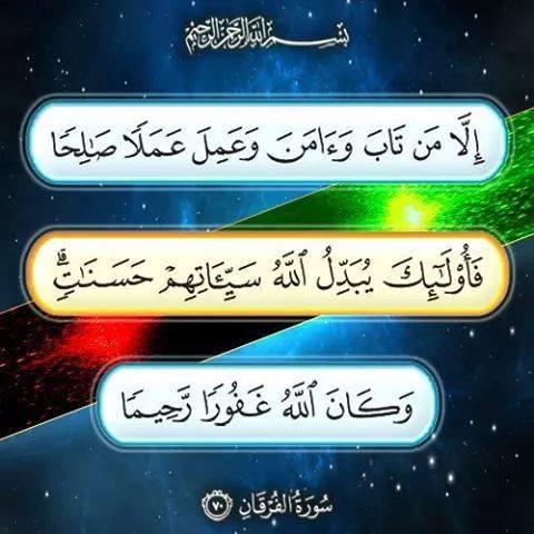 صور دينية للفيس بوك احلي رمزيات اسلامية مكتوبة (4)