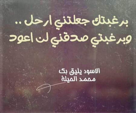 صور رمزيات فيس بوك وصور رمزية مكتوب عليها للفيس (2)