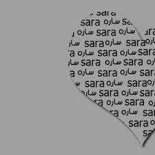 احلي صور مكتوب عليها سارة (3)