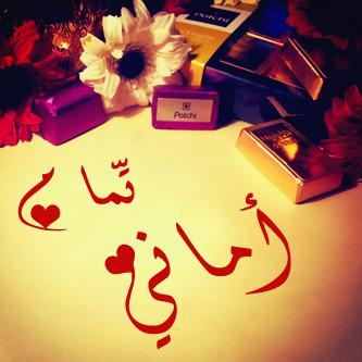 اسم اماني علي صور (2)