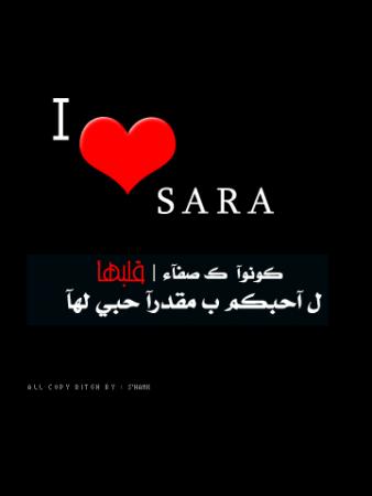 اسم سارة (2)