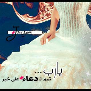 خلفيات اسم دعاء Doaa Name (1)