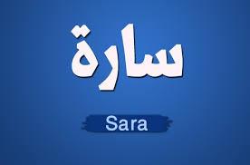 خلفيات اسم سارة (4)