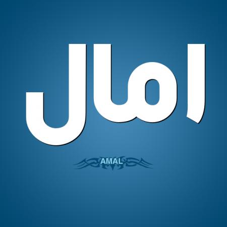 خلفيات ورمزيات اسم امال (1)