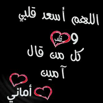 رمزيات اسم اماني (1)