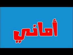 رمزيات اسم اماني (2)
