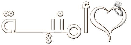 رمزيات اسم امنية (1)