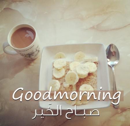 صباح الخير صور  (3)