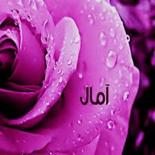 صور اسم امال جميلة (1)
