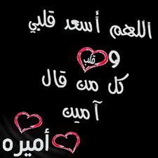 صور اسم Amira (1)
