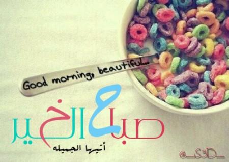 صور صباح الخير (1)