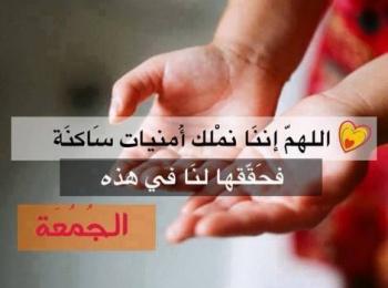 صور عن الجمعه  (2)