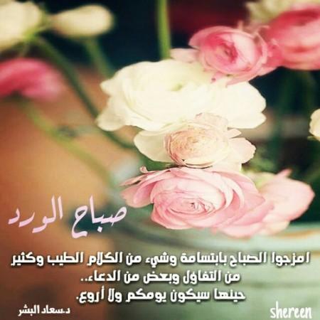 صور للصباح فيس بوك وتوتر (1)