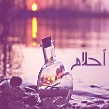 صور Ahlam (4)