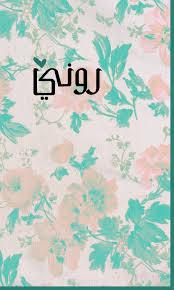 اجمل صور اسم رانيا (1)