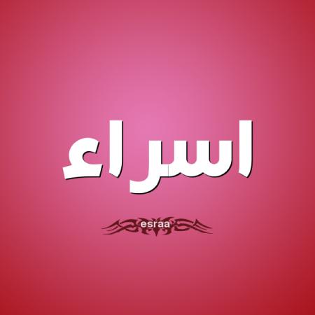 اسم اسراء (1)