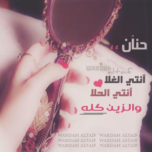 اسم حنان (2)
