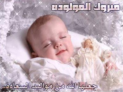 بطاقات تهنئة بالمولود  (1)