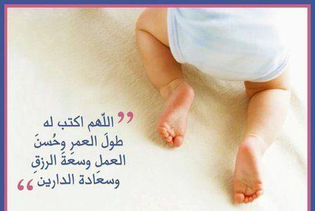 بطاقات تهنئة بالمولود  (2)
