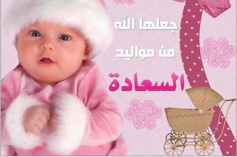 بطاقات تهنئة بالمولود (3)
