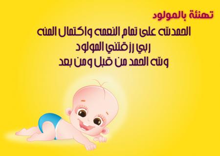 بطاقة تهنئة بالمولود  (2)