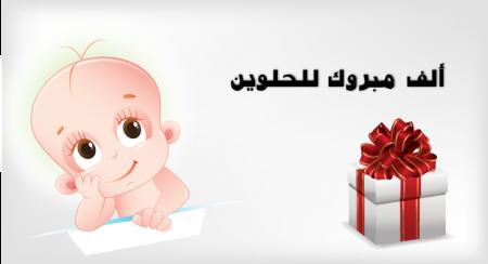 بطاقة تهنئة بالمولود  (3)
