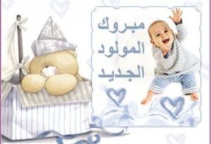 تهنئة بالمولود الجديد  (1)