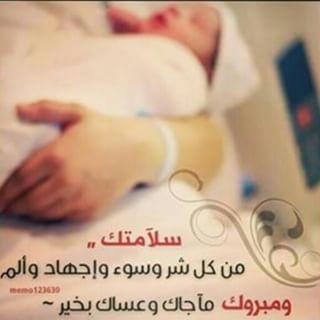 تهنئة بالمولود الجديد  (2)