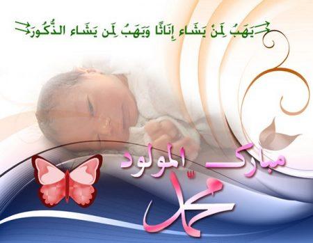 تهنئة مولود جديد  (1)