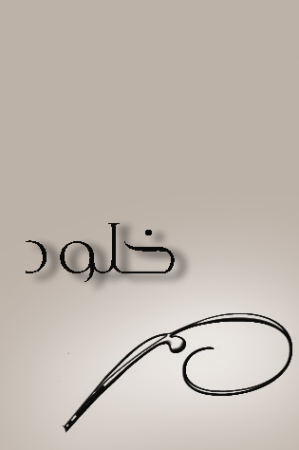 خلود (1)