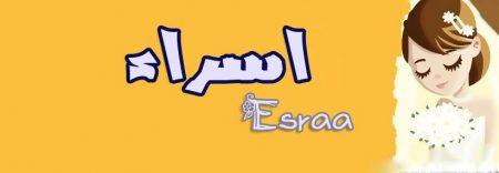 رمزيات اسم اسراء (5)