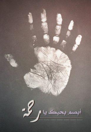 رمزيات اسم رحمة (1)
