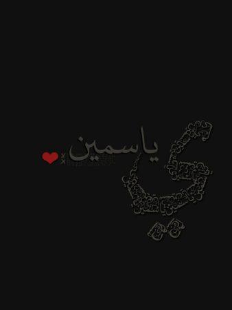 رمزيات اسم ياسمين (1)