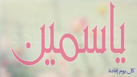 رمزيات اسم ياسمين (2)