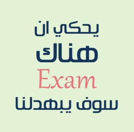 رمزيات امتحانات واتس (2)